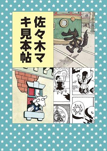 佐々木マキ見本帖