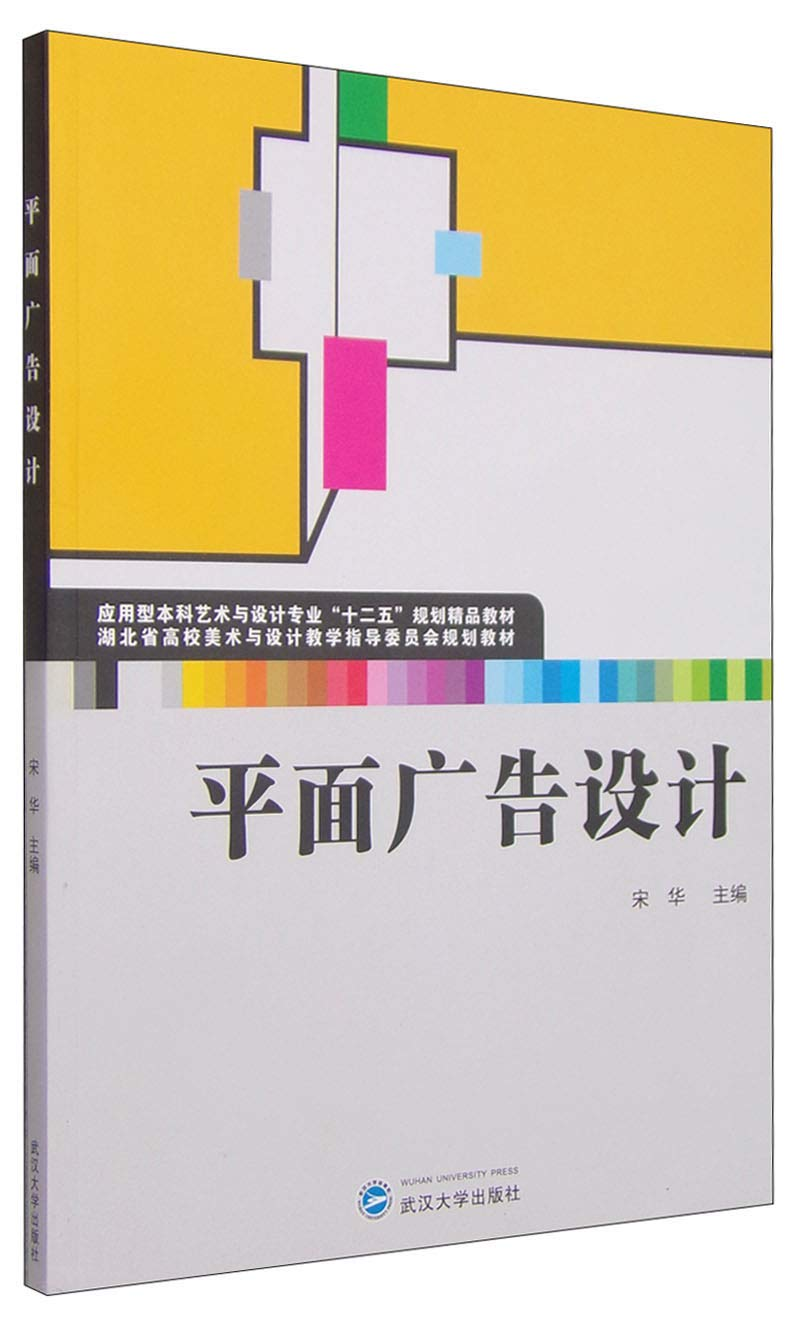 Graphic Design Applied Undergraduate Art and Design Twelfth Five Year Plan Excellent Textbooks(Chinese Edition) pdf