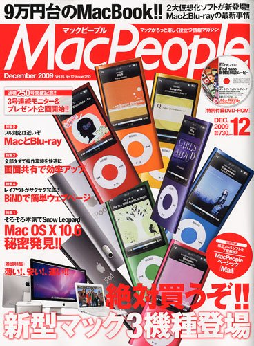 Mac People (マックピープル) 2009年 12月号 [雑誌]