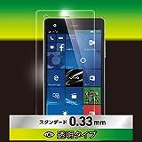 VAIO Phone Biz 【VPB0511S】 専用 ガラスフィルム (透明クリア) 実機装着確認済み 旭硝子 0.33mm厚 ディーフ Deff DG-VAG3F