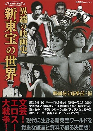 異端の映画史 新東宝の世界 (映画秘宝COLLECTION)
