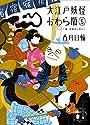 大江戸妖怪かわら版 5 / 香月日輪