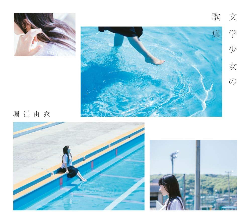 文学少女の歌集【初回限定盤】/堀江由衣