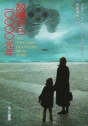 故郷から10000光年 (ハヤカワ文庫SF)