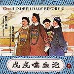戊戌喋血记 2 - 戊戌喋血記 2 [One Hundred Days' Reform 2] | 任光椿 - 任光椿 - Ren Guangchun