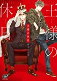 王様の休日 (GUSH COMICS)