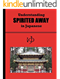 Understanding Spirited Away in Japanese (Japanese Edition)