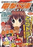 電撃文庫MAGAZINE (マガジン) 2008年 11月号 [雑誌]