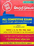 VETRI NITCHAYAM - 75,000 Questions & Answers from 6th to 12th Std & Degree Syllabus of TNPSC (CCSE) Group 1, 2, 2A, 3, 4, 8, VAO, Police, TET, TRB, SSC & all Exams 2018 -19 Book in Tamil Medium