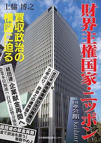 Download Zaikai shuken kokka nippon : Baishu seiji no kozu ni semaru. pdf epub