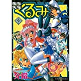 Steel Angel Kurumi (3) (Kadokawa Comics Ace) (1999) ISBN: 4047133035 [Japanese Import]