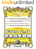 中文版Creo 2.0完全自学教程