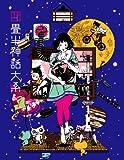四畳半神話大系 第2巻(初回限定生産版)[Blu-ray]
