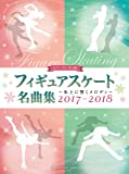 ピアノソロ 中上級 フィギュアスケート名曲集~氷上に響くメロディ~ 2017-2018