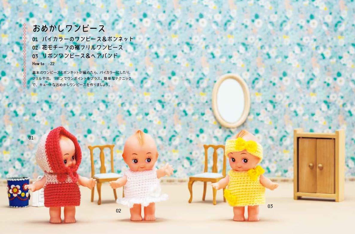 かぎ針で編むキューピー人形のかわいいお洋服キット 主婦の友ヒットシリーズ 小山直美 本 通販 Amazon
