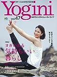 Yogini(ヨギーニ) 47 (エイムック 3159)