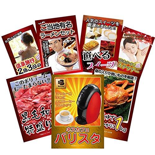 景品セット 7点 …バリスタ、釜茹で紅ズワイガニ、黒毛和牛肉、選べるスイーツ、ラーメンセット 他 B01CU9NLNG7点セット
