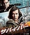 サバイバー [Blu-ray]
