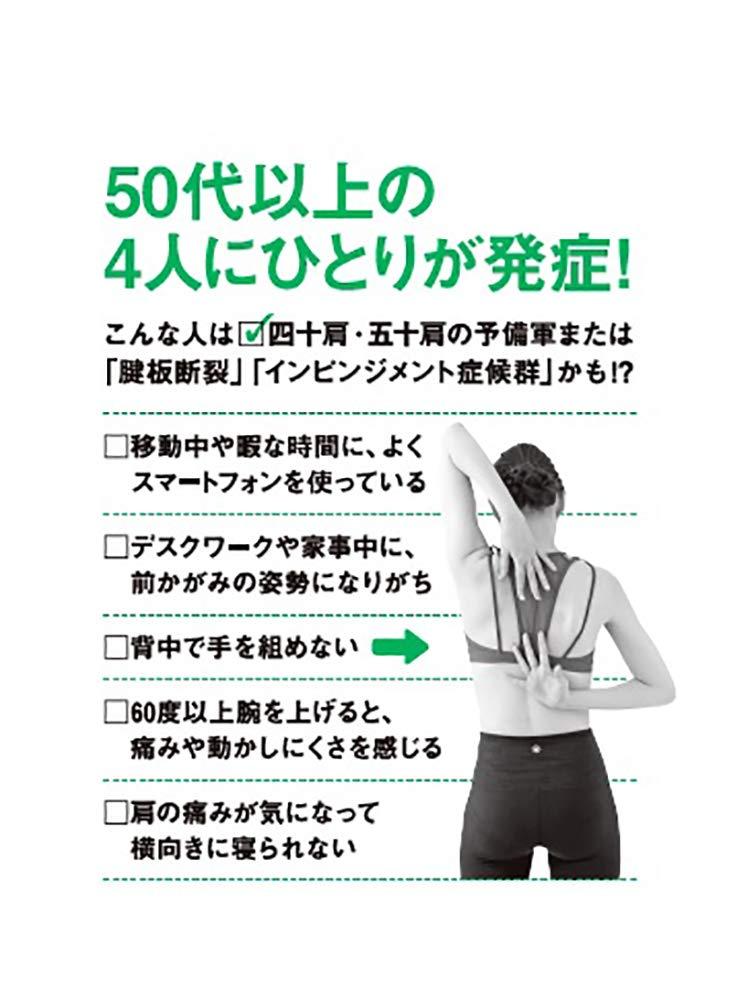 肩 ストレッチ 50