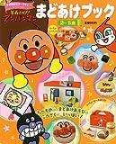 Book open window Anpanman (color wide Special Shogakukan) (2010) ISBN: 4091123821 [Japanese Import]
