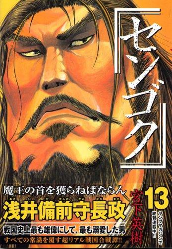センゴク(13) (ヤンマガKCスペシャル)