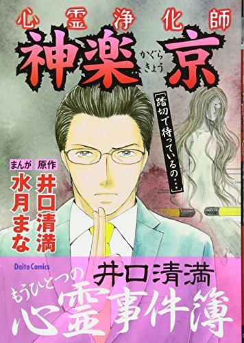 心霊浄化師 神楽京 (ダイトコミックス)
