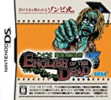 Zombie Shiki - Eigo Ryoku Sosei Jutsu: English of the Dead [Japan Import]