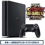 PlayStation 4 ジェット・ブラック 500GB (CUH-2200AB01) お好きなダウンロードソフト2本セット(配信) & 【Amazon.co.jp限定】オリジナルカスタムテーマ (配信)