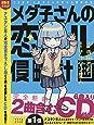 CD付き メダ子さんの恋スル侵略計画(講談社キャラクターズA)