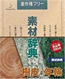 素材辞典 Vol.16 樹皮・年輪編