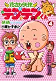 花さか天使テンテンくん 感動セレクション 4 (集英社文庫(コミック版))