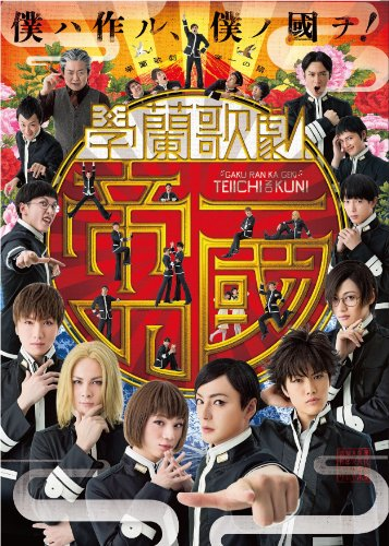 Theatrical Play - Gakuran Kageki Teiichi No Kuni [Japan DVD] TCED-2268