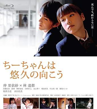 ちーちゃんは悠久の向こう [Blu-ray]