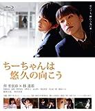 【Amazon.co.jp限定】ちーちゃんは悠久の向こう(三方背スリーブケース付き) [Blu-ray]