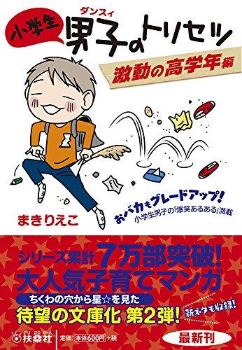 小学生男子(ダンスィ)のトリセツ 激動の高学年編 (扶桑社文庫)