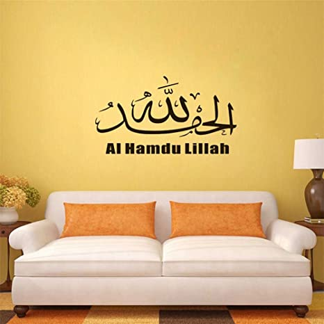 Amazon.com: Hot Sell PVC Black Removable Wall Sticker Muslim Art ...