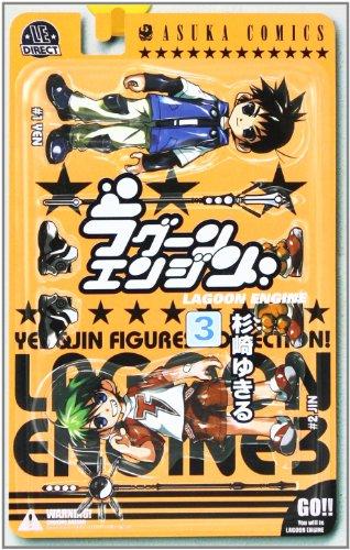 Lagoon Engine Vol. 3 (Lagoon Engine) (in Japanese)