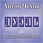 The Duel [Russian Edition] | Anton Chekhov