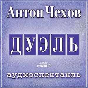 The Duel [Russian Edition] Radio/TV Program