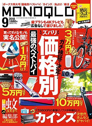 MONOQLO(モノクロ) 2018年 09 月号 [雑誌]