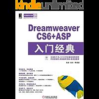 Dreamweaver CS6+ASP入门经典 (华章程序员书库)