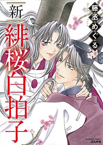新 緋桜白拍子 (ぶんか社コミックス)