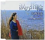 NAMIDA NO YUBIWA/KAZE NO SASAYAKI