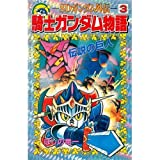 Giant SD Gundam Gaiden Knight Gundam Story (3) Legend (comic bonbon) (1990) ISBN: 406100591X [Japanese Import]