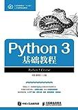 """工业和信息化""""十三五""""人才培养规划教材:Python 3基础教程"""