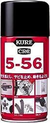 KURE(呉工業) 5-56 (320ml) 多用途・多機能防錆・潤滑剤