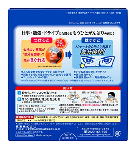 KAO-Megurhythm-Hot-Steam-Eye-Mask-Fresh-Mint