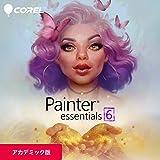 Corel Painter Essentials 6(最新)アカデミック版|ダウンロード版