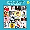 おニャン子クラブ(結成30周年記念) シングルレコード復刻ニャンニャン[通常盤]4の商品画像