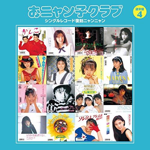 おニャン子クラブ(結成30周年記念) シングルレコード復刻ニャンニャン[通常盤]4